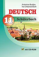Немецкий язык. 11 класс (+ CD)