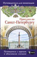 Прогулки по Санкт-Петербургу (м)