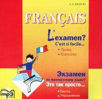 Экзамен по французскому языку? Это так просто... Часть 1