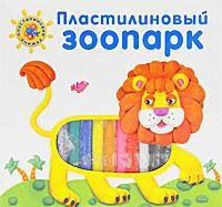 Пластилиновый зоопарк. Книжка-игрушка (+ пластилин)