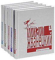 Михаил Жванецкий. Собрание произведений (комплект из 5 книг)