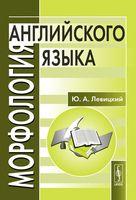 Морфология английского языка