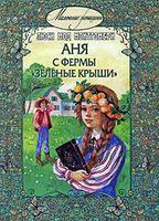 "Аня с фермы ""Зеленые крыши"""