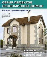 Каталог проектов. Серия проектов экономичных домов