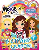 Moxie Girlz. Выпуск 2. В стране сказок!