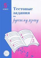 Тестовые задания по русскому языку. 5 класс