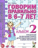 Говорим правильно в 6-7 лет. Альбом 2. Упражнения по обучению грамоте детей подготовительной к школе логогруппы