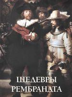 Шедевры Рембрандта