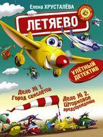 Летяево - улетный детектив