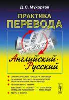 Практика перевода. Английский - русский