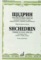 Щедрин. Три веселых пьесы. Для фортепианного трио (фортепиано, скрипка, виолончель). Партитура и голоса