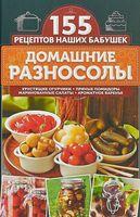Домашние разносолы. Хрустящие огурчики, пряные помидоры, маринованные салаты, ароматное варенье