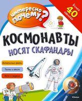 Космонавты носят скафандры (+ наклейки)