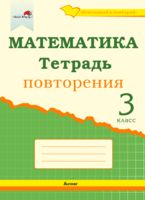 Математика. Тетрадь повторения. 3 класс