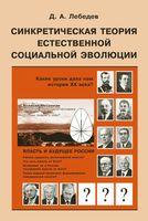 Синкретическая теория естественной социальной эволюции. Власть и будущее России