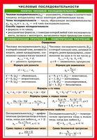 Числовые последовательности. Комбинаторика. Наглядно-раздаточное пособие