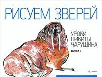 Рисуем зверей. Уроки Никиты Чарушина