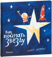 Как поймать звезду