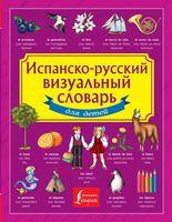 Испанско-русский визуальный словарь для детей