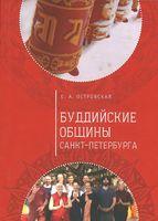Буддийские общины Санкт-Петербурга