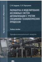 Разработка и моделирование несложных систем автоматизации с учетом специфики технологических процессов