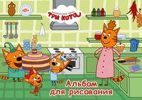 """Альбом """"Три кота"""" (А4; 40 листов)"""