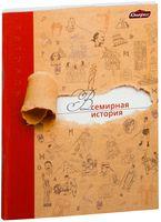 """Тетрадь в клетку """"Всемирная история"""" 48 листов (арт. Т-4887)"""