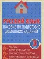Русский язык. 3-й класс. Пособие по подготовке домашних заданий