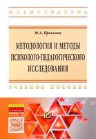 Методология и методы психолого-педагогического исследования. Основы теории и практики