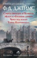 Ф. Д. Джеймс - королева романов о преступлениях