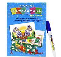 Веселая математика для детей 4-5 лет. Счет и сравнение (набор из 20 карточек + маркер)