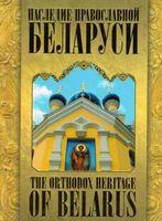 Наследие православной Беларуси