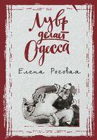 Лувр делает Одесса