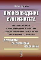 Происхождение суверенитета (м)