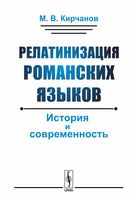 Релатинизация романских языков. История и современность (м)