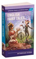 Английские сказки. Elementary