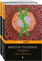 Смотритель (комплект из 2-х книг)