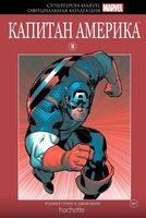 Супергерои Marvel. Официальная коллекция.Том 18. Капитан Америка