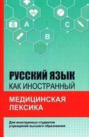 Русский язык как иностранный. Медицинская лексика