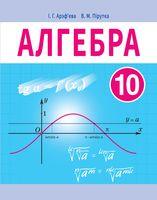 Алгебра. 10 клас