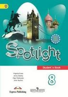 Spotlight 8. Student`s Book (+ CD)