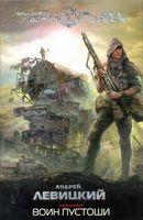 Воин Пустоши (книга шестая)