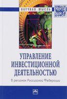 Управление инвестиционной деятельностью в регионах Российской Федерации