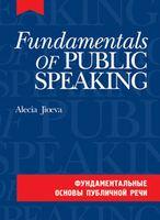 Фундаментальные основы публичной речи (+ CD)