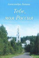 Тебе, моя Россия
