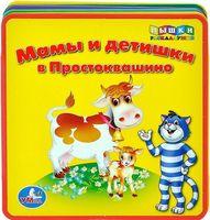 Мамы и детишки в Простоквашино. Книжка-игрушка