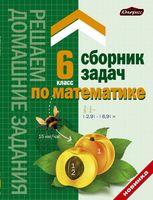 ГДЗ. Математика. 6 класс (к сборнику)