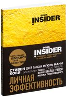 Book Insider (золото)