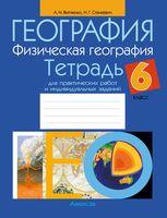 Физическая география. 6 класс. Тетрадь для практических работ и индивидуальных заданий