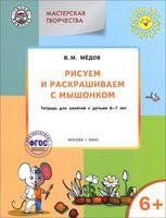 Рисуем и раскрашиваем с Мышонком. Тетрадь для занятий с детьми 6-7 лет